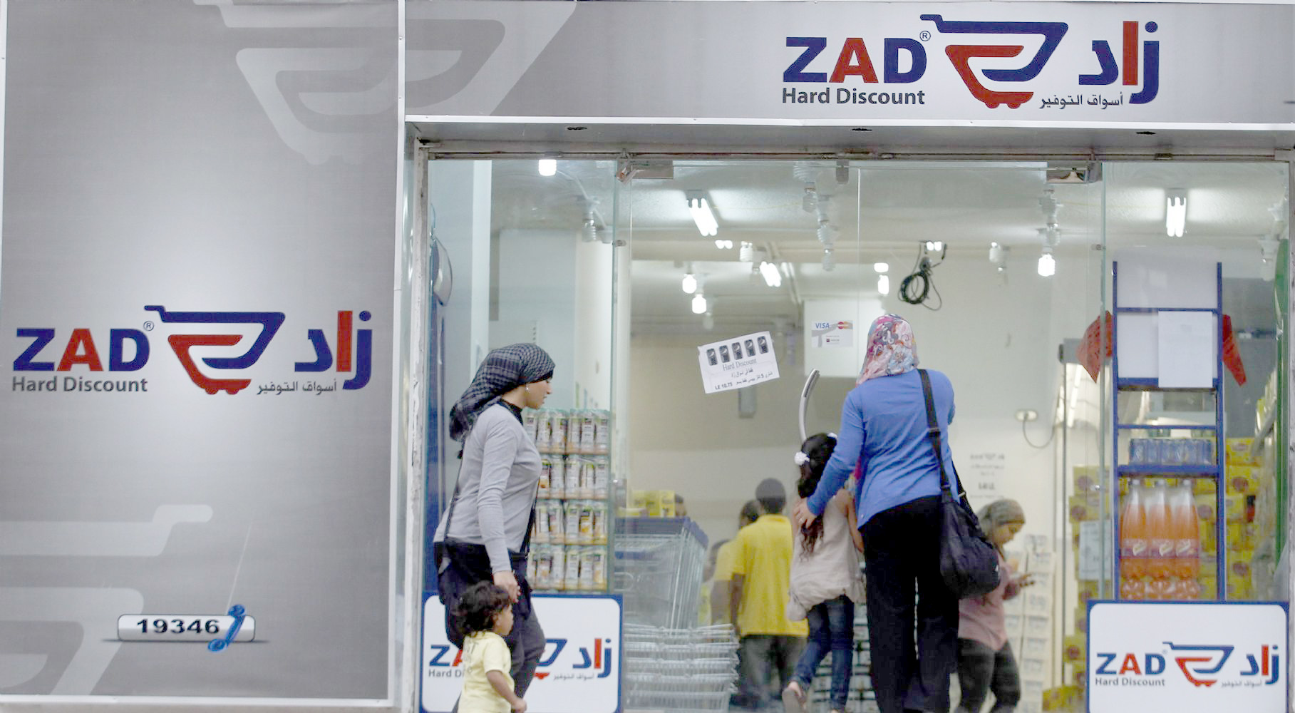 A file picture of a Zad store, established by a Muslim Brotherhood tycoon and later seized by Egyptian authorities in 2014. (Reuters)