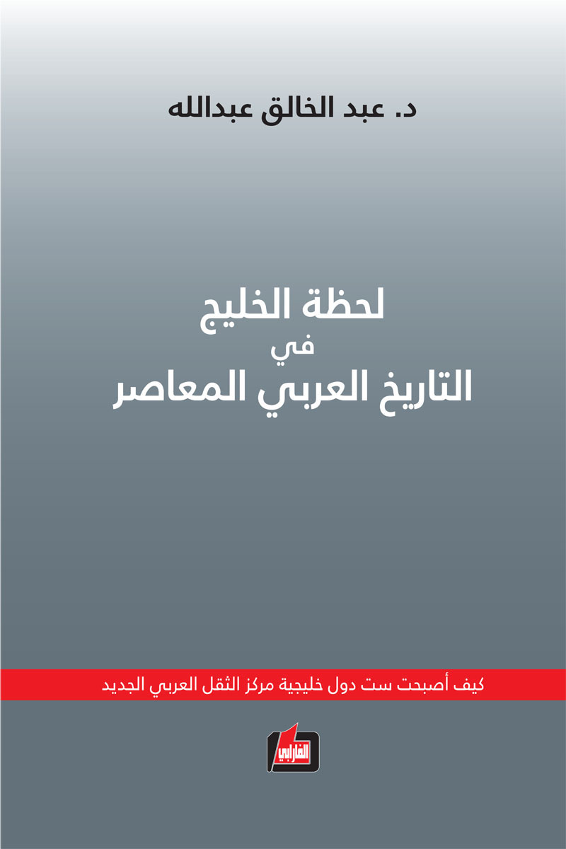 "New twist. Cover of  Abdulkhaleq Abdulla's "" The Gulf's Defining Moment in Modern Arab History."""