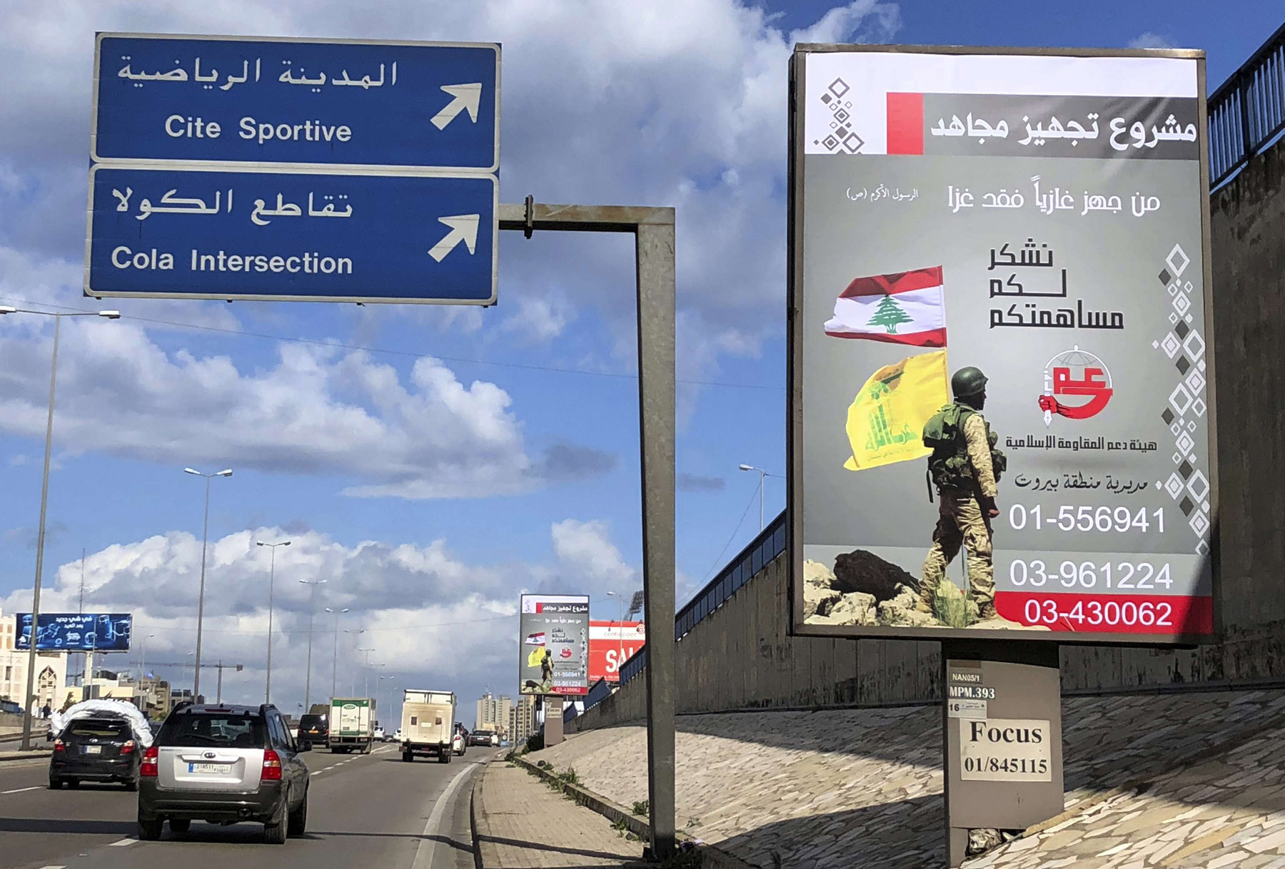 Billboards from Hezbollah's Committee for the Support of the Islamic Resistance on display on the Beirut airport highway. (AP)