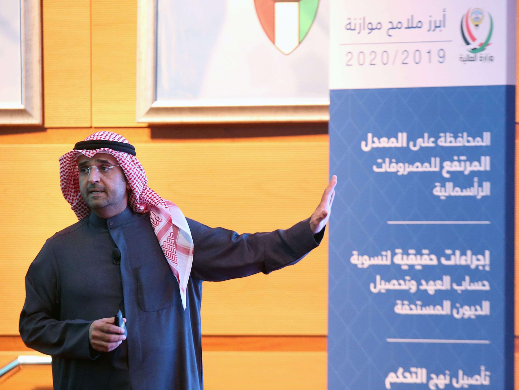 Kuwaiti Minister of Finance Nayef al-Hajraf speaks during a news conference in Kuwait City to announce the 2019-20 budget, last January. (AFP)