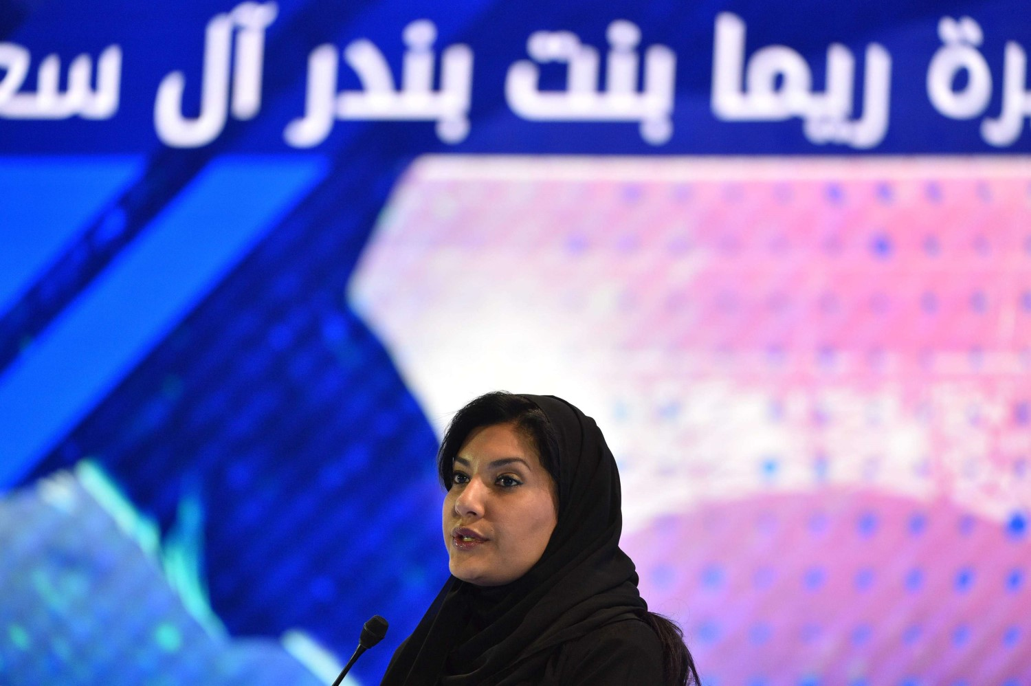 Saudi Princess Reema bint Bandar al-Saud speaks during the Future Investment Initiative (FII) conference in the capital Riyadh on October 24, 2018. (AFP)