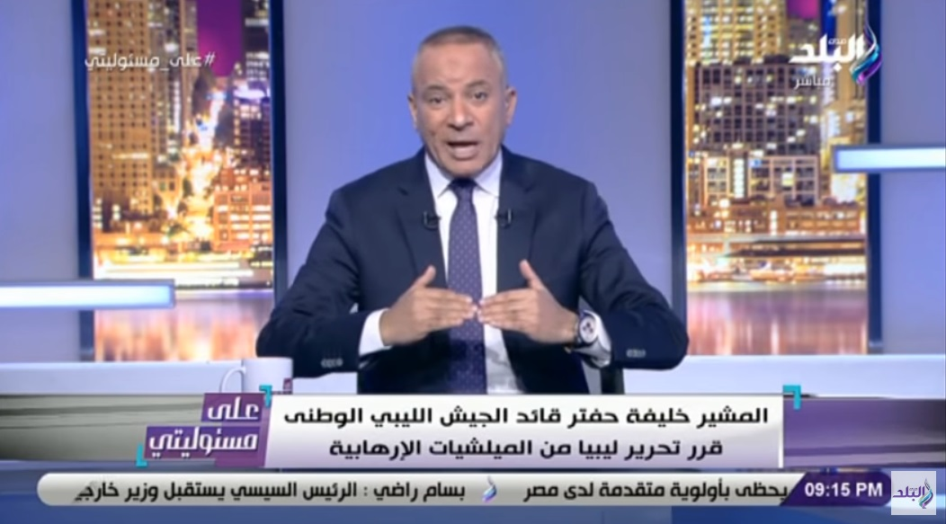 "Still from television programme ""On My Responsibility,"" in which Egyptian host Ahmed Moussa expressed his support for the Libyan National Army (LNA)."
