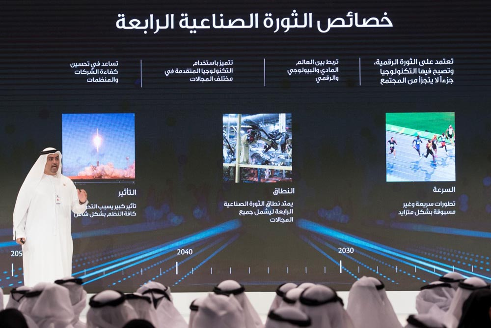 A speaker presents details of the Emirati Strategy for the Fourth Industrial  Revolution during the UAE Government Annual Meetings in Abu Dhabi.      (WAM)