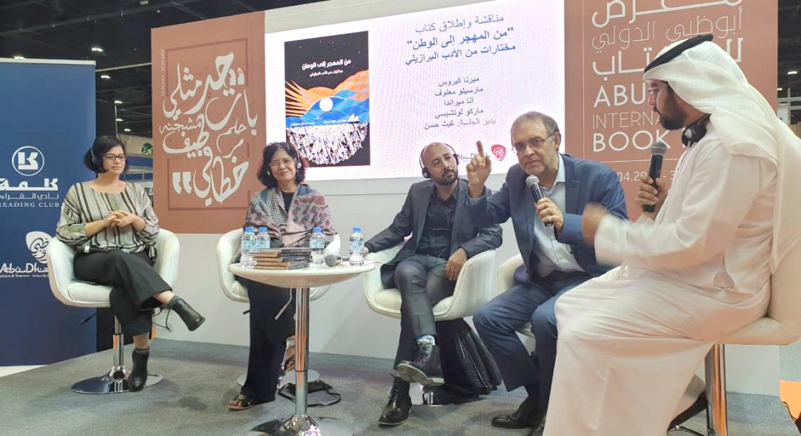 "Speakers attend a discussion of ""Min al-Mahjar ila al-Watan"" (""From the Diaspora to the Homeland"") in Abu Dhabi.    (Arab-Brazilian Chamber of Commerce)"