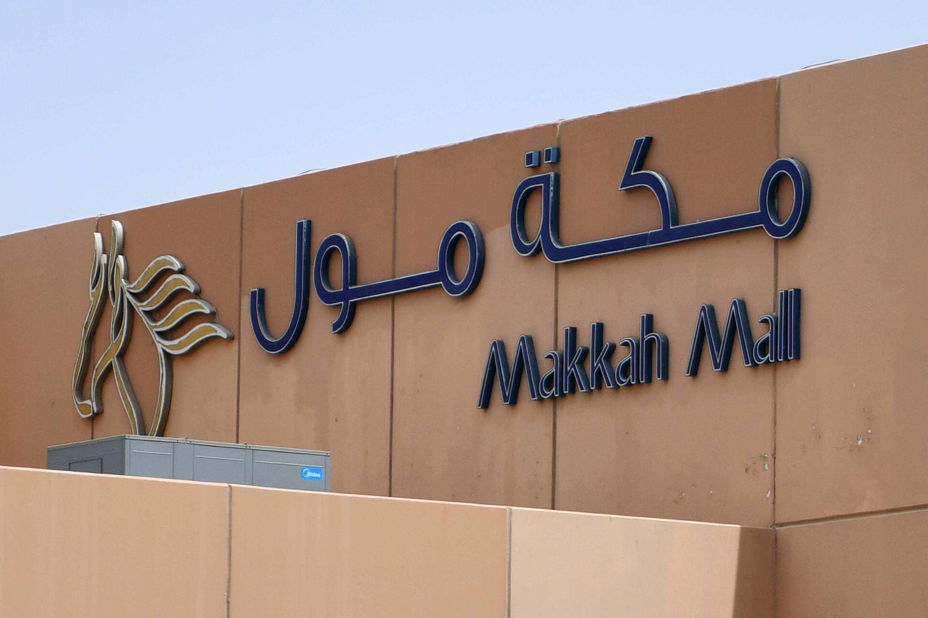 A view of the Mall of Dhahran, operated by Arabian Centres in Dhahran, Saudi Arabia. (Reuters)