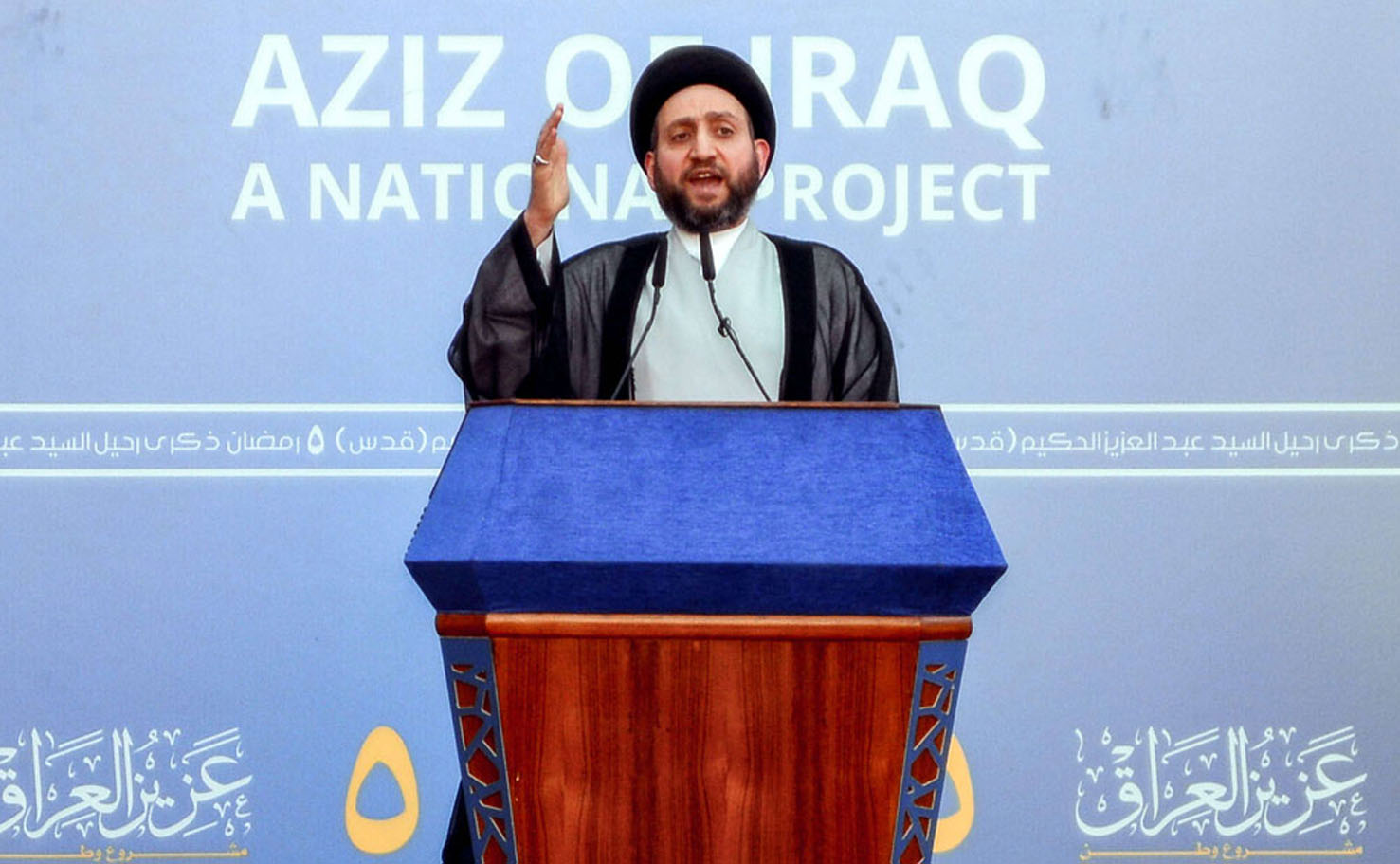 Iraqi Shia cleric and head of Hikma party Ammar al-Hakim gives a speech in Najaf, last May. (AFP)