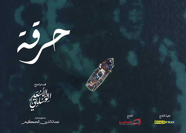 "Poster for ""El Harqa,"" a Tunisian drama that highlights the ordeal of illegal migrants and survivors in detention centres.(""El Harqa"" facebook official page)"