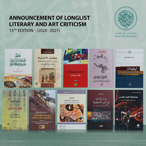 SZBA, longlists in the 'Contribution to the Development of Nations' and 'Literary and Art Criticism' categories for the Award's 15th edition (2020-2021). (WAM)