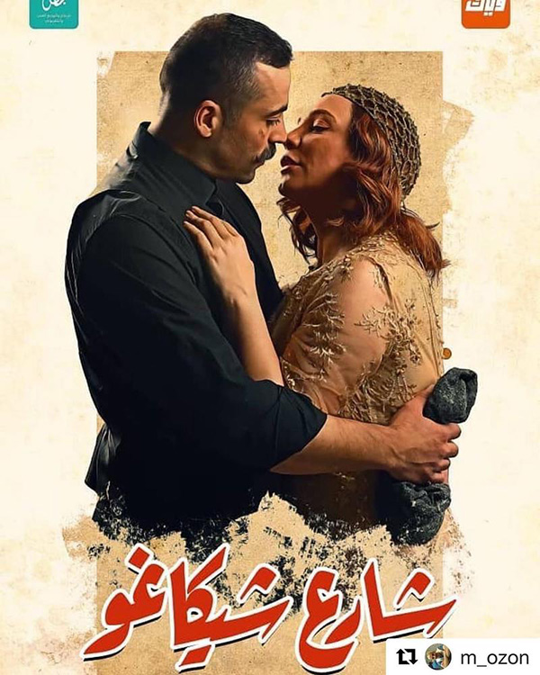 "A poster of Syrian soap opera ""Chicago Street"" (Sulaf Fawakherji's Instagram account)."