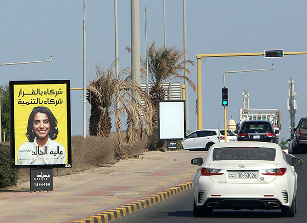 A billboard featuring a candidate running for Kuwait's parliamentary elections on a Kuwait city street. (AFP)