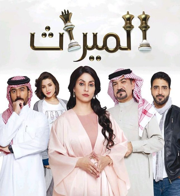 "Poster of The Saudi series ""Legacy"" broadcast on the MBC1 channel. (mbc website)"