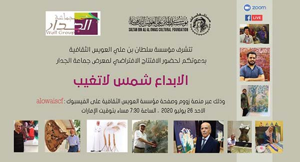 The poster of the exhibition (Sultan Bin Ali Al Owais Cultural Foundation website)