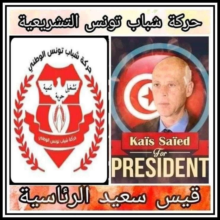 A photo posted to the Tunisian Youth Movement's Facebook page endorses Kais Saied. (Facebook)