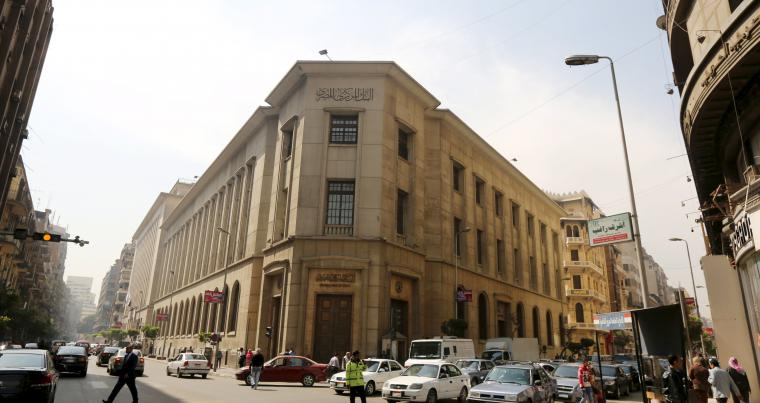The headquarters of Egypt's Central Bank in Cairo. (Reuters)