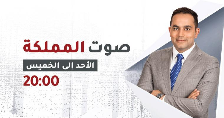 "An announcement for the TV programme ""Sawt Al Mamlaka"" (The Voice of the Kingdom) on Al Mamlaka TV. (Al Mamlaka TV)"
